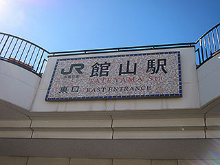 千葉の南の先っちょにあるのが館山駅。