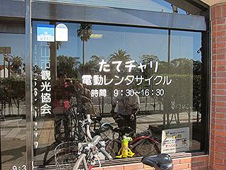 たてチャリという名前のレンタサイクル。観光協会がやってるらしい。
