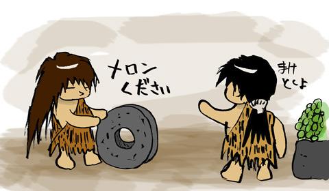 なんと弥生時代にはメロンを食べていたという。