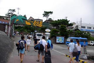 昭和には名の知れた観光地だったぽい