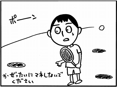 たまに部活をやったときは「クレイコートに落とし穴アリ」のルールでやってたりした。テニスに愛情がないからこそできる遊びである