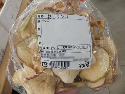 「乾しリンゴ」という本当にリンゴを干からびさせただけの食べ物が売られていた
