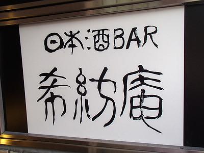 ヤマダ電機本店裏の通り沿い。完全禁煙の日本酒バー。