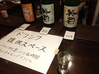 こちらで飲めるのは静岡県の英君。滞在時には出ていなかったですが、栃木の松の寿、辻善兵衛も有ったようです。