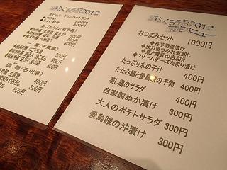 おつまみ、日本酒リスト。ここでは燗酒も用意されていました。
