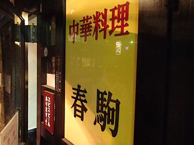 ジュンク堂書店の裏を少し入ったところ。