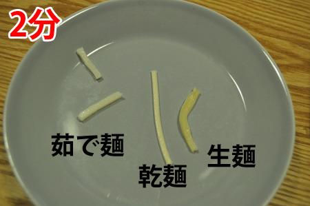 二分経過状態。茹で麺すでに切っちゃった。