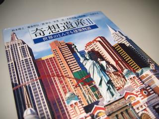 ある日、本屋にあった『奇想遺産Ⅱ世界のとんでも建築物語』(新潮社、2008年)という本をぱらぱらめくっていて