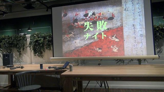 スライドの背景は、地獄