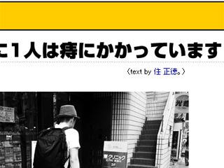 住正徳。名義の記事。「日本人の3人に1人は痔にかかってます」