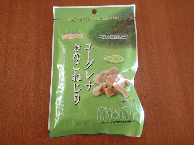 「世界を救う?! 未来の食べ物!」と、きなこねじりの袋に書いてある文とは思えないテンション