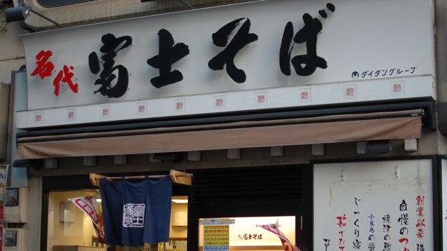 富士そばっぽいサウンドロゴとは