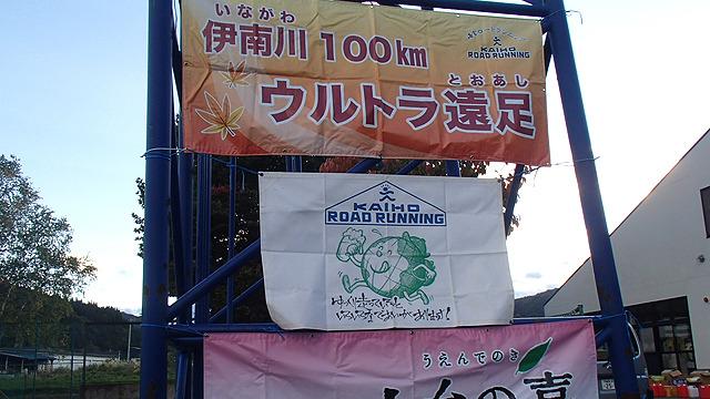 南会津を100km。様々な人が走ります。