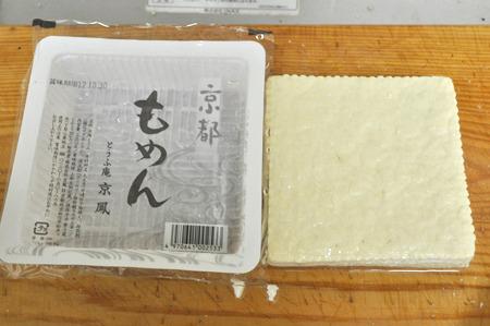 ちなみに油揚げの天才豆腐はこいつ。豆腐庵 京鳳の京都豆腐78円。9種類の中間くらいの価格帯。