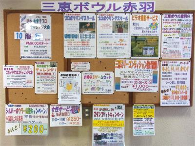 廊下の掲示板にはたくさんの告知。それぞれが目立とうとしていて逆に情報が頭に入ってこない。