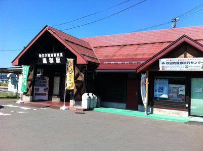 JRの隣には秋田内陸縦貫鉄道の駅が。ここが北の始発駅です。終点は角館駅。