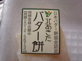 日本バター餅協会なんてものが出来たのか!