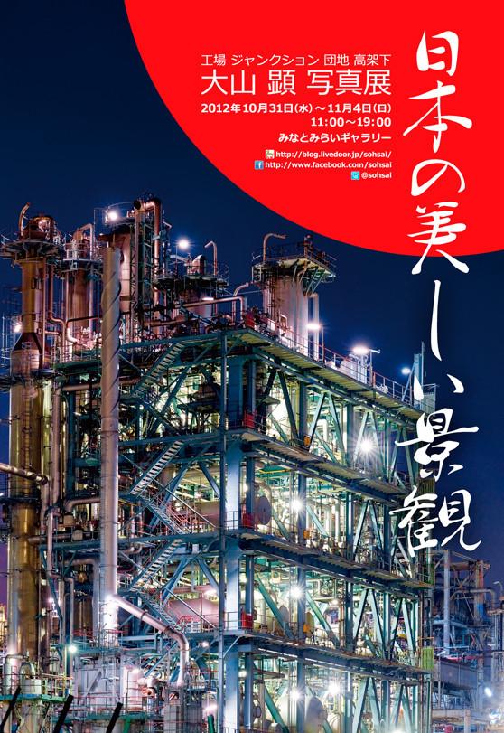 告知ポスター。タイトルは「日本の美しい景観」というふざけたものにした。