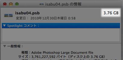1枚3.76GBの写真。なんだそれ。