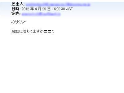 ランニングも始めたそのころ届いた矢代会長からのメール。すみません、ぜんぜん落ちてません ※「のりくん」というのは筆者のあだ名です