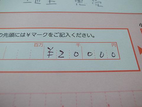 申込書に2万円と書き込んだ