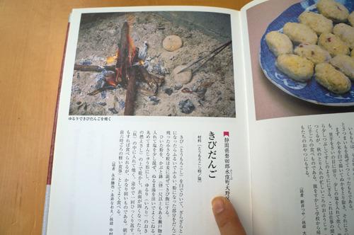 """黍団子、郷土料理の本に探してみたがみあたらず。これは静岡のとうもろこしの粉を使ったものでいわゆる""""黍""""とは違うものらしい。ワイルドとしかいえない製法"""