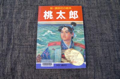 その絵本は新・講談社の絵本、斎藤五百枝・絵「桃太郎」