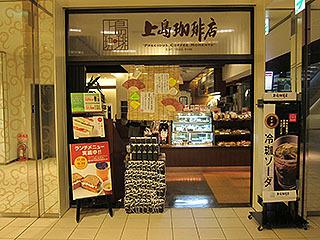 上島珈琲も好きなチェーン店の一つ。