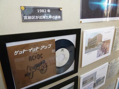 庁舎の写真とAC/DCのシングルが並ぶ展示、って新鮮です。