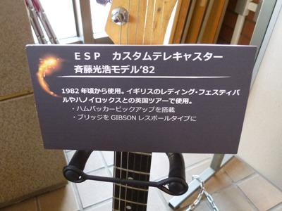 一本はBOWWOWの斉藤氏、もう一本はSTILL ALIVEの重盛氏のギター!