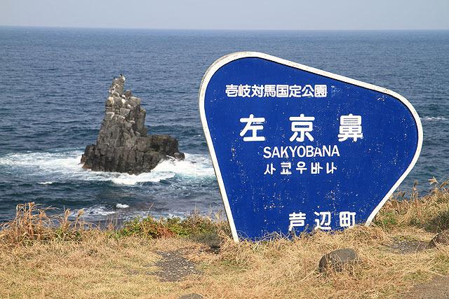 こちらは壱岐の名所・「左京鼻」。