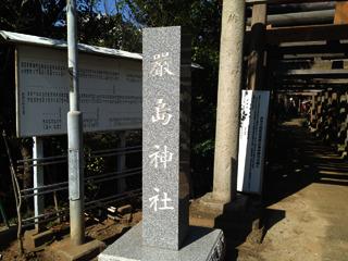 公園入口の隣にあった神社。厳島神社は千葉にもありましたか