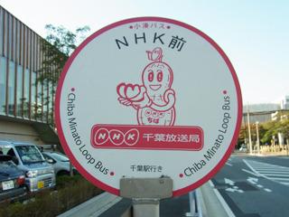 落花生のキャラクターが目を引く千葉NHK前。