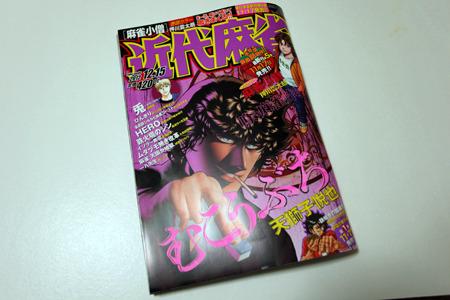 参考までに麻雀漫画専門誌を買ってきた