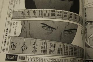 ついに後ろ向きのまま牌を透かすという手法まで編み出されていた 伊藤誠「兎 ―野生の闘牌―」(竹書房「近代麻雀」2012年12月15日号掲載)より引用