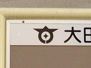 大田区「大」と「田」を図案化