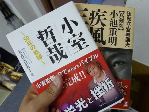 こちらの店に似合いそうなノンフィクション2冊。