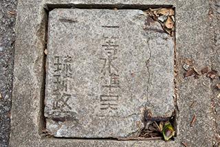 敷地内には琉球政府時代の水準点が残っている