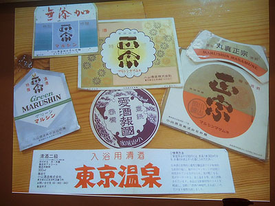 昔は風呂に入れる専用の日本酒も作っていたそうです。売れたのか?