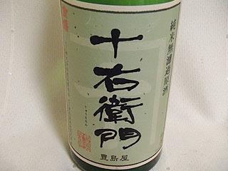 十右衛門。初代の名前をつけたこちらも蔵を代表する酒。
