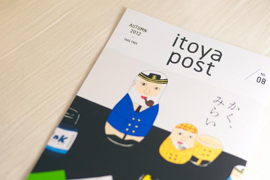 """itoya post No.08</a>"" 伊東屋の全本支店 店頭で配布だそうです。"