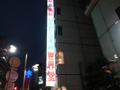 日本一画材が安い店こと「世界堂」へ