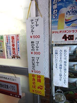 普通の中華料理屋さんがあったけど、沖縄に歩み寄ったメニューがある!