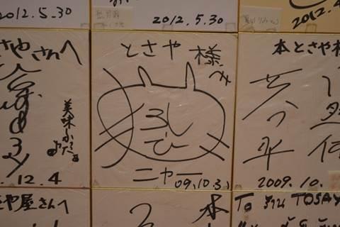 まだ日本人だったころの猫ひろしの色紙
