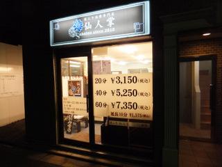 新宿、さぼてん…持ち帰りとんかつ屋さんみたいな名前だが、腕のいい治療院である