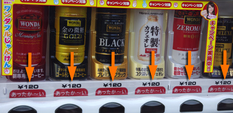 駅前だと自販機は、必ず120円。