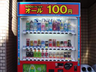 ペットボトルまで全部100円。太っ腹!!