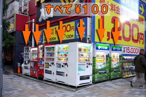 次の角(赤印)まで行くと、100円自販機が大量発生!!