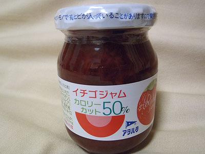 こちらは市販のイチゴジャム。今回はイチゴやオレンジではなくパンでジャムを作ります。