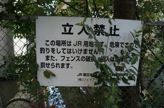 JR用地のため立ち入り禁止だけではなく「釣りをしてはいけません」。